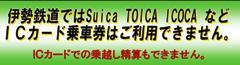 伊勢鉄道ではICカード乗車券はご利用できません