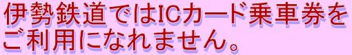 伊勢鉄道ではICカード乗車券はご利用になれません