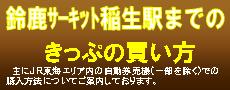 きっぷの購入方 〜鈴鹿サーキット稲生駅までのきっぷ購入について〜