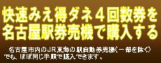 快速みえ得ダネ4回数券を名古屋駅券売機で購入する【F1用】