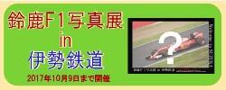 鈴鹿F1写真展in伊勢鉄道を開催します
