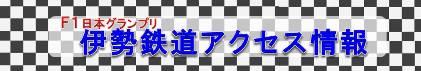 F1日本GP伊勢鉄道アクセス情報
